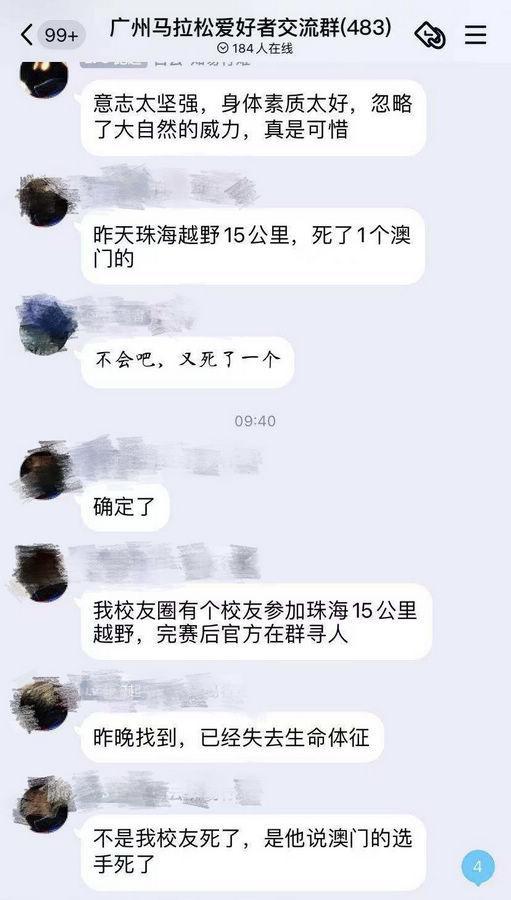 【博狗体育】珠海跑山赛一澳门选手失联 被证实不幸身亡