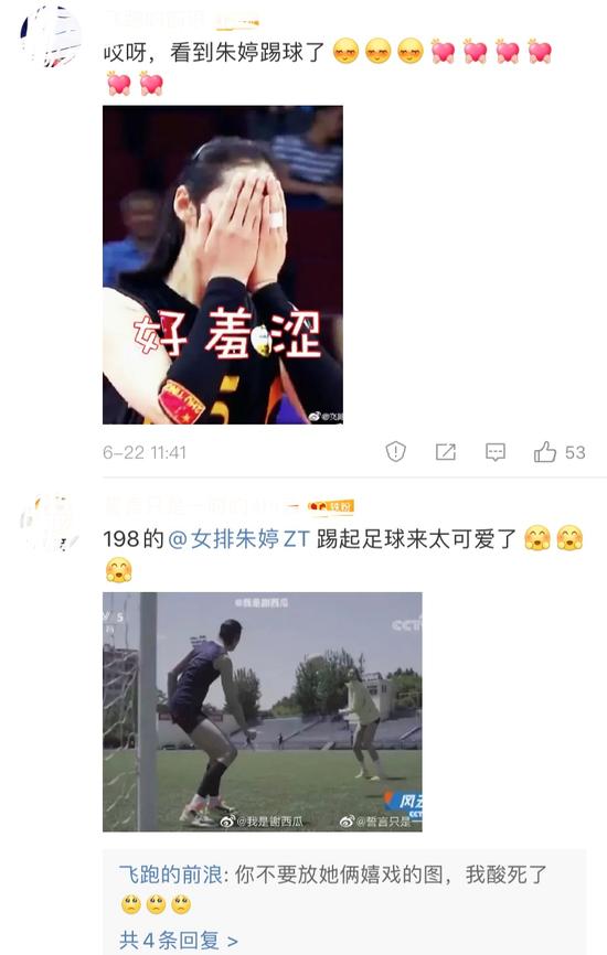中国女排亮相绿茵场满屏大长腿 这球技你给几分?插图(10)
