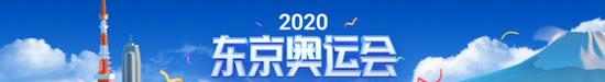 从东京看北京冬奥 为何日本的招待精神遭到质疑