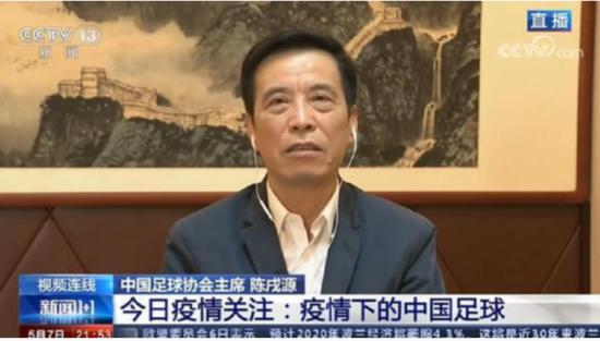 足协主席陈戌源连线央视,回答复赛有关题目