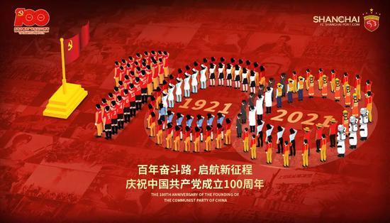 建党百年--上海海港祝贺我们伟大的党生日快乐!