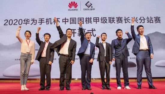 2020中国围棋甲级联赛开幕式上的日照山海大象队