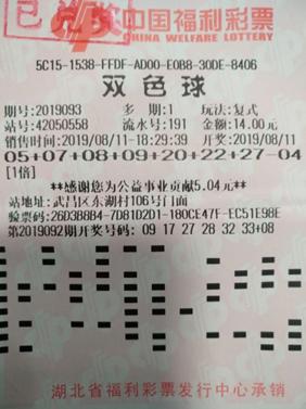 武汉彩民为省钱7+3变7+1 憾失双色球头奖540万
