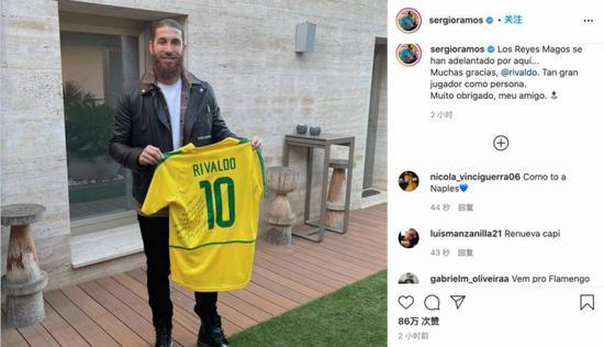 皇马队长拉莫斯收到了巴萨名宿里瓦尔多赠送的巴西国家队球衣