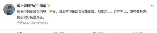 白国华:南地震 北地震--那都是中国足球的地震