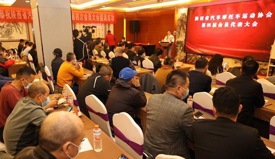陕西省汽车摩托车运动协会召开换届大会