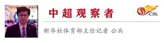 公兵:中超新王打破审美疲劳 对中国足球意义非凡