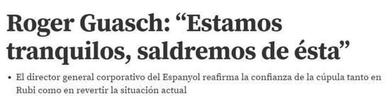关于武磊加盟西班牙人