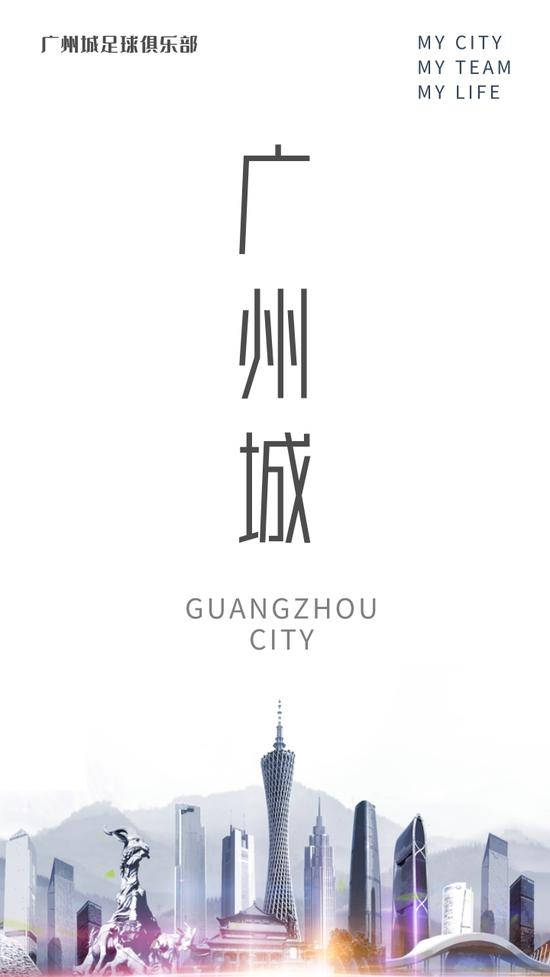 广州富力正式改名:广州城!一座广州城 一生广州城