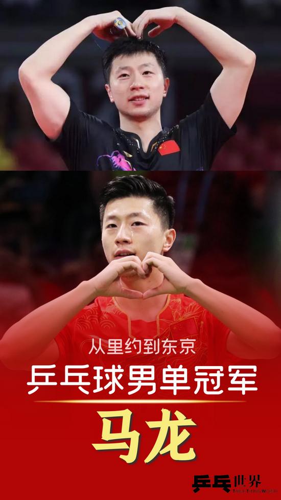 """乒坛第一""""龙"""":比个更大的心 已夺25个世界冠军"""