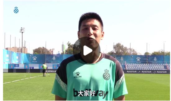 武磊录视频送祝福 球迷:希望进个球作为假期礼包