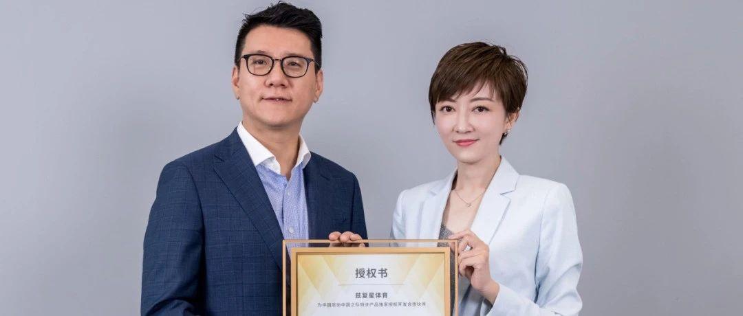 中国足协中国之队授权复星体育进行特许产品独家开发合作