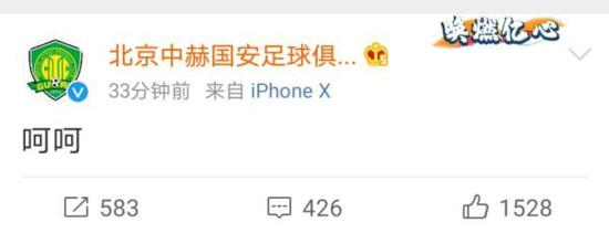 沪媒:国安疑被漏判两点球 上港所谓获益没任何意义