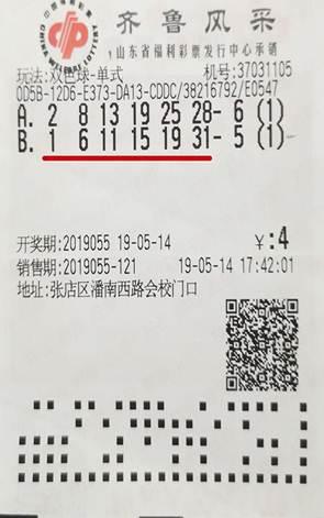 男子偷懶復制上期票中雙色球36萬 出差險忘購彩