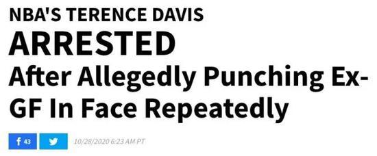 Davis涉嫌對女性施暴,目前已被警察逮捕,他將面臨7項罪名!-籃球圈