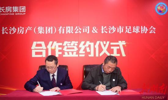 长沙足协与长沙市房产(集团)有限公司签约