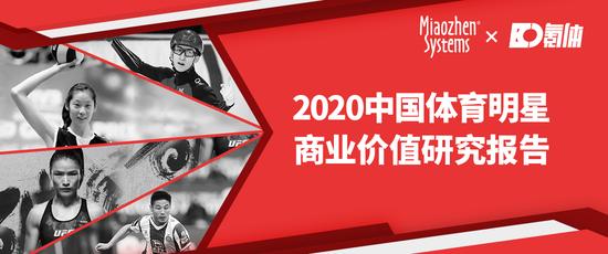 90后体育明星商业价值top20:武磊第9 颜骏凌第16