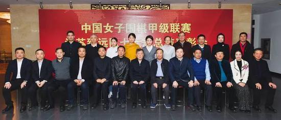 中国女子围棋甲级联赛江苏致远队七连冠总结表彰会