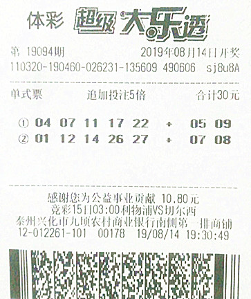 708万中奖彩票