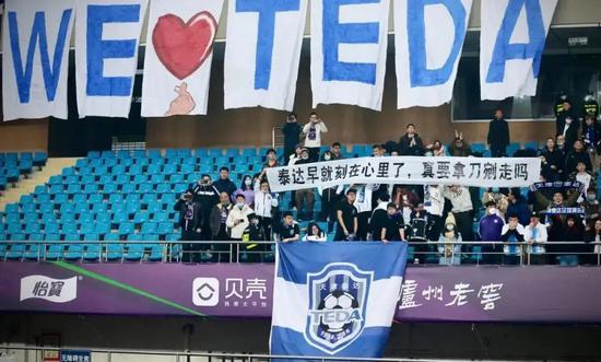 2020冬天泰达的存亡时刻 天津足球再到十字路口