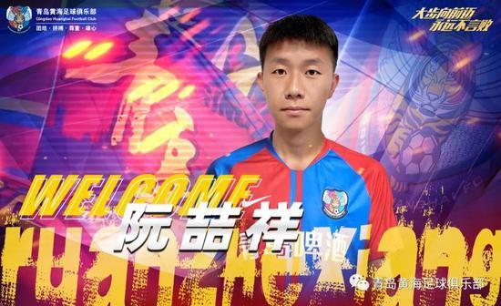 青岛黄海官宣前辽足后卫加盟 上赛季中甲出场13次
