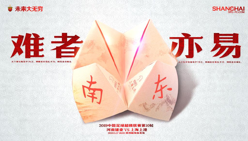 上港发布客战建业海报:难者亦易 天下事有难易乎?