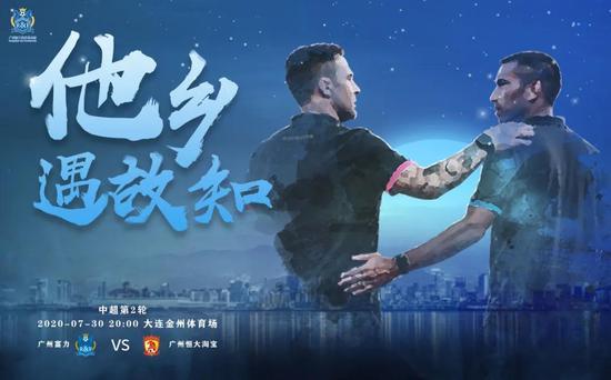 富力发布广州德比海报:荷意队长再交手 明月照故人