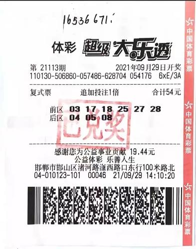 男子54元擒体彩1653万平静兑:上个月刚错过1等