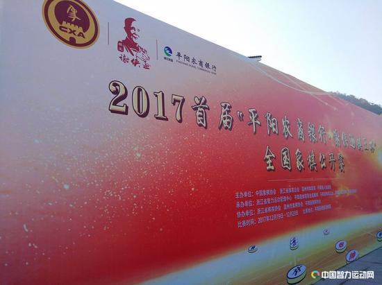 谢侠逊棋王杯象棋赛开幕 葛峰王铭出席开幕式