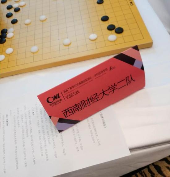 城围联西南财大队寇泽酉:棋缘不尽 必有回响