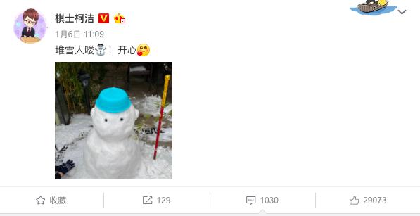 柯洁发微博堆雪人