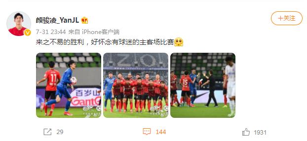 颜骏凌:来之不易的胜利 好怀念有球迷的主客场