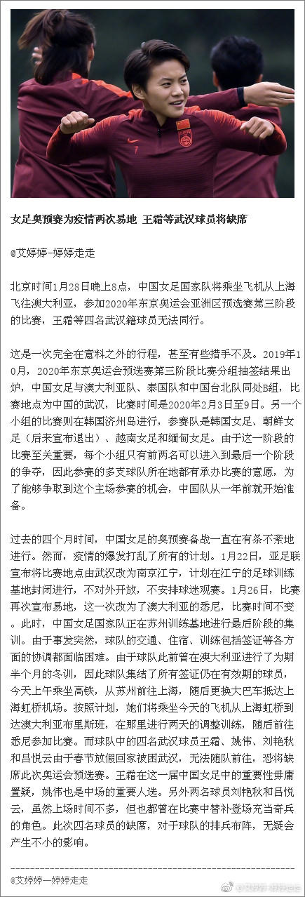 女足遇不利消息!曝王霜被困武汉 或无缘奥预赛