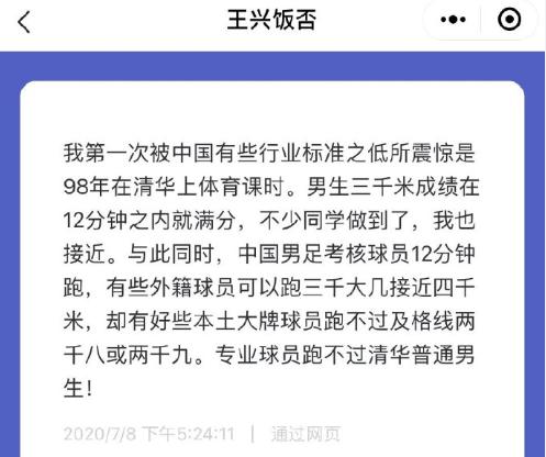 王兴外交平台截图