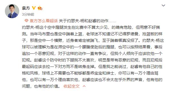 媒体人评赵睿伸腿:明显是带有恶意的犯规