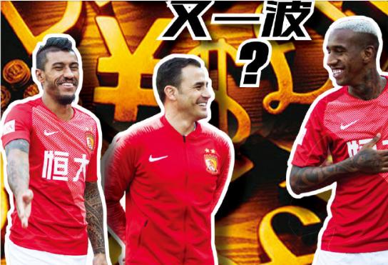 足球报:若卡纳瓦罗自己愿意走 广州队是乐见的