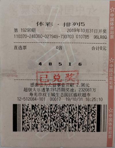 濰坊彩民8元攬排列五40萬大獎:獎號做夢夢到的