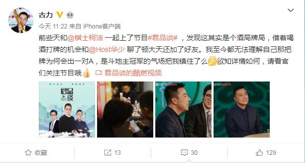 柯洁古力微博互动聊斗地主 网友:冠军气场怕了吗