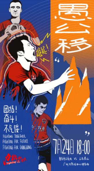 重庆发布中超第8轮vs山东泰山海报:愚公移山
