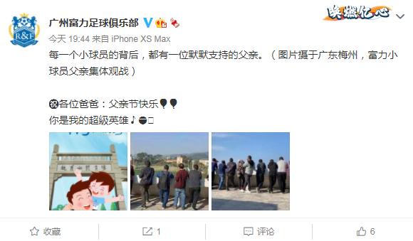 广州双雄发布父亲节海报:感谢一路有你 温情满满