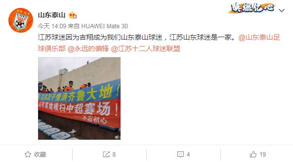 江苏球迷因吉翔变身山东球迷 现在为泰山队加油