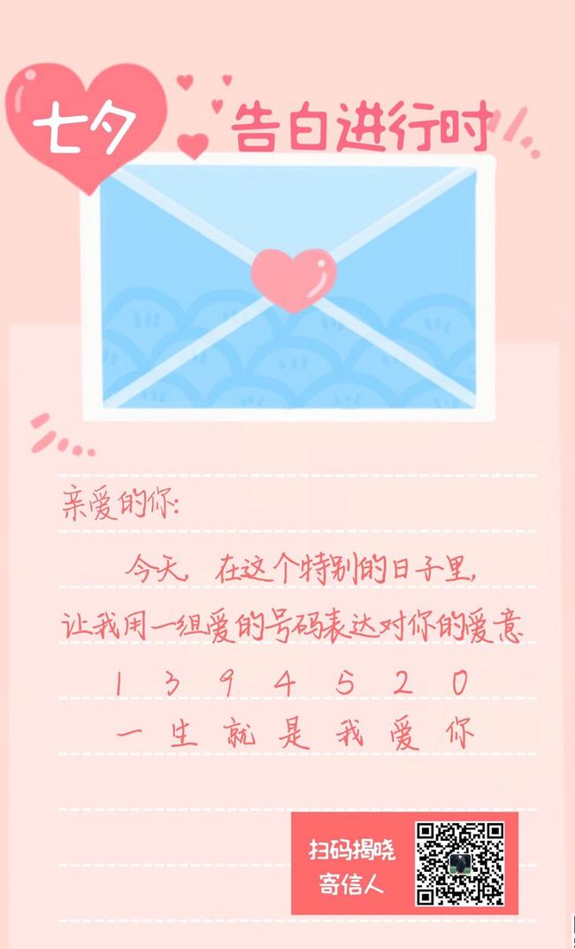 1394520(一生就是我爱你)!摇奖机也知道我对你的爱