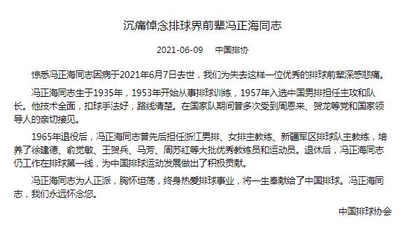 前中国男排队长去世 排协发文沉痛悼念冯正海同志