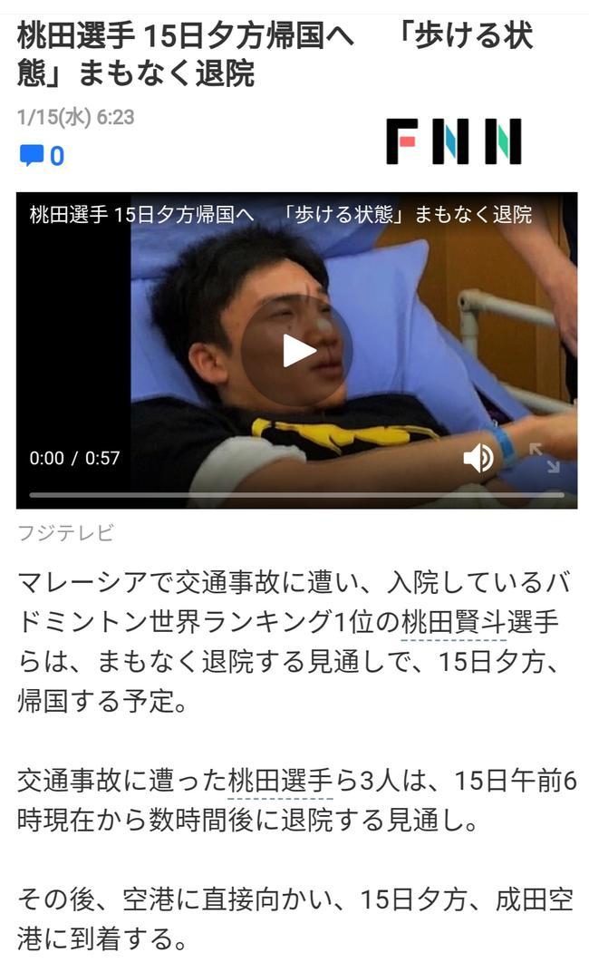 日本媒体报道截图