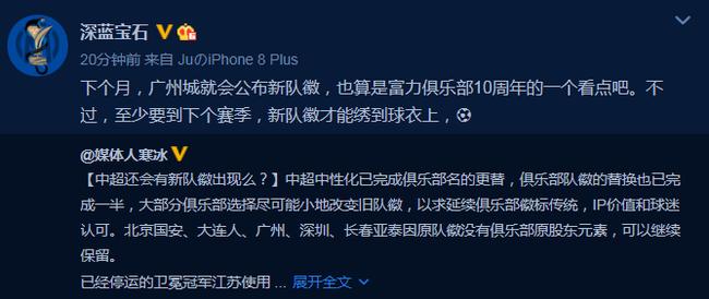 记者:广州城下月将公布新队徽 成立10周年看点
