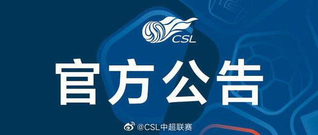 因广州连续恶劣天气 足协紧急更改中超比赛场地
