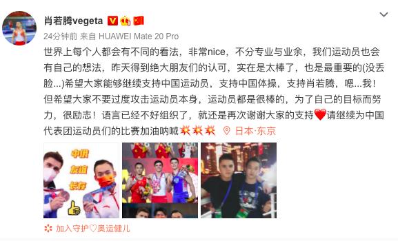 肖若腾:希望大家不要过度攻击运动员本身