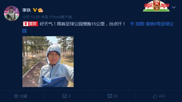 【博狗体育】主帅也拉练?卡帅假期骑行7小时 李铁慢跑15公里