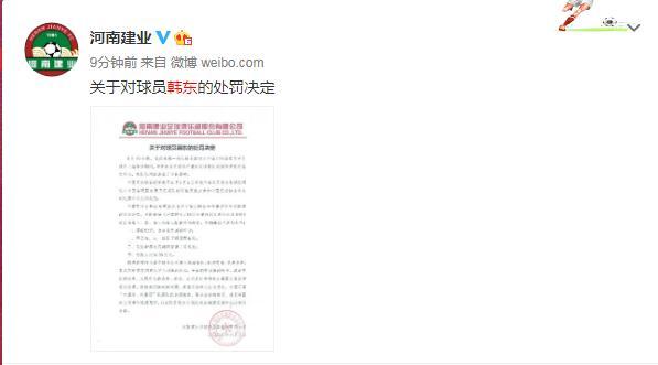 建业处罚国青小将韩东:下放预备队 停工资+罚20万