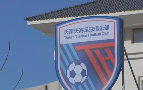 天海足球俱乐部标识更新